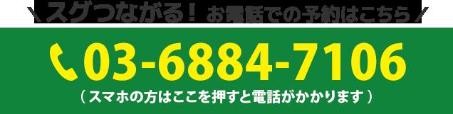 電話番号:03-6884-7106